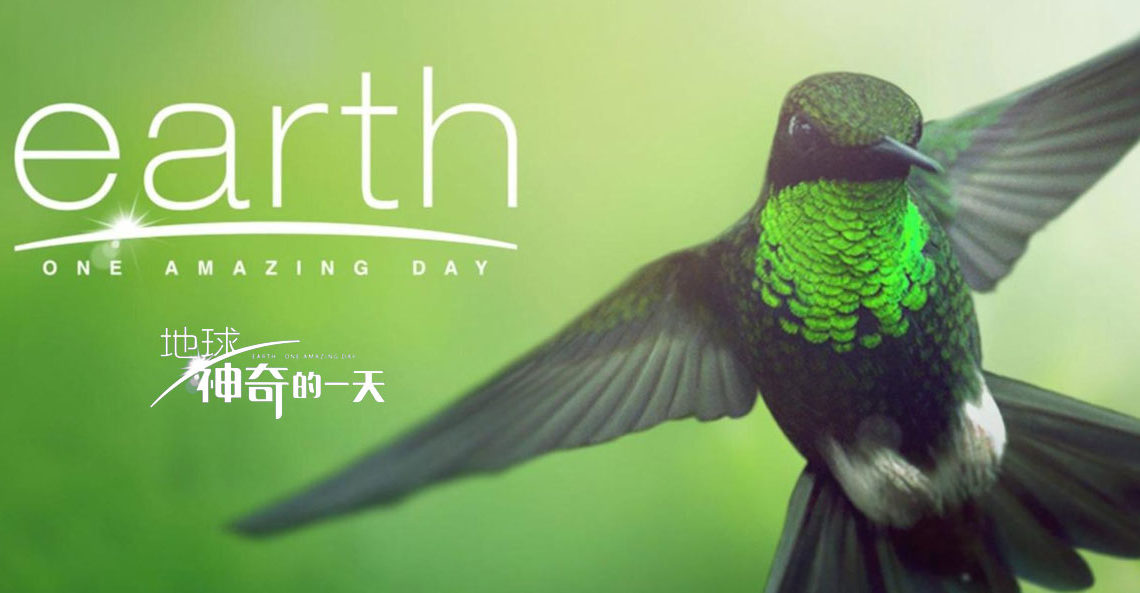 "First trailer for the documentary ""Earth: One Amazing Day"" with Jackie Chan as narrator"