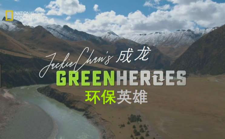 "Animal/human friend Jackie Chan committed to the environment in 3-part documentary ""Green Heroes"""