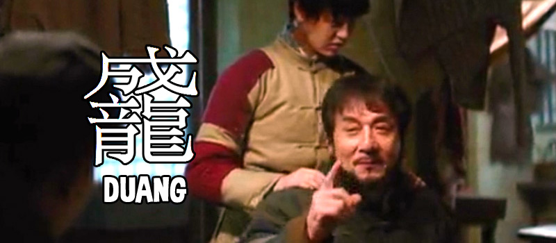 Duang! – How Jackie Chan went viral and invented a new Chinese character
