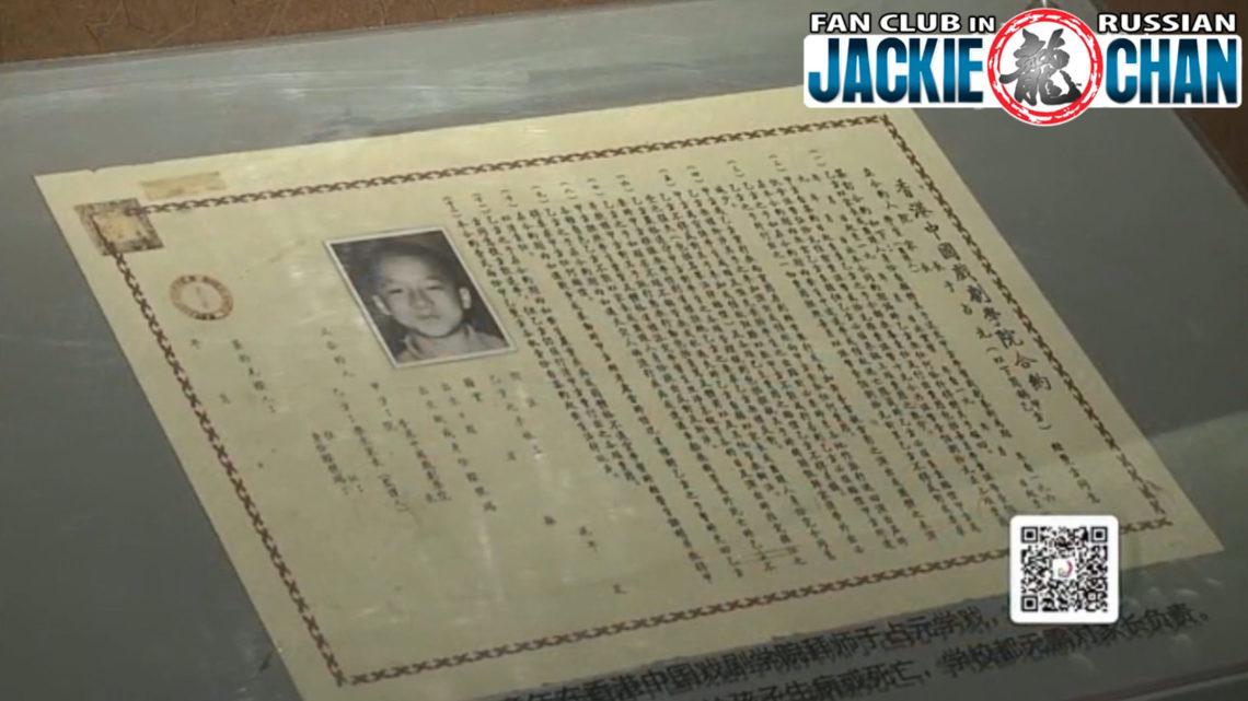 10 Jahre Kindesmissbrauch: Jackie Chans Ausbildungsvertrag der China Drama Academy