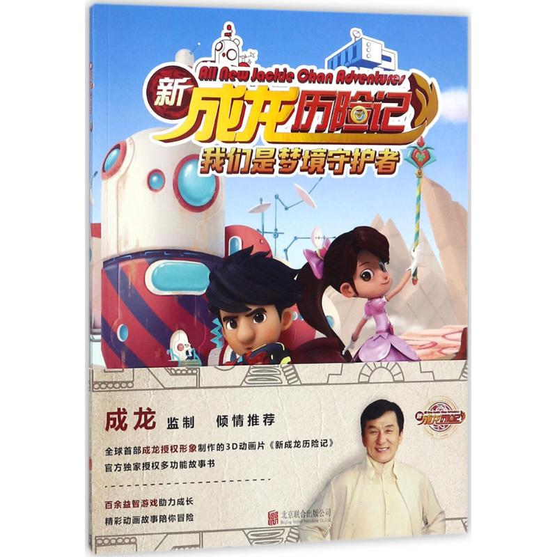 """Buchcover 1 mit abnehmbarer Bauchbinde (OBI) EAN: 978-7-5596-1477-3 """"All New Jackie Chan Adventures"""" (新成龙历险记)"""