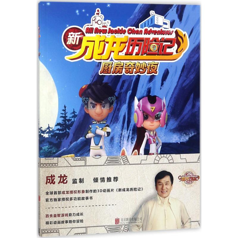 """Buchcover 2 mit abnehmbarer Bauchbinde (OBI) EAN:978-7-5596-1478-0 """"All New Jackie Chan Adventures"""" (新成龙历险记)"""