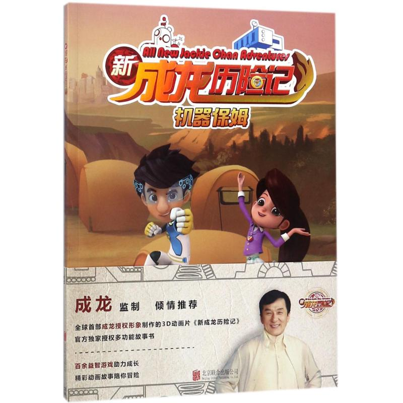 """Buchcover 3 mit abnehmbarer Bauchbinde (OBI) EAN: 978-7-5596-1612-8 """"All New Jackie Chan Adventures"""" (新成龙历险记)"""