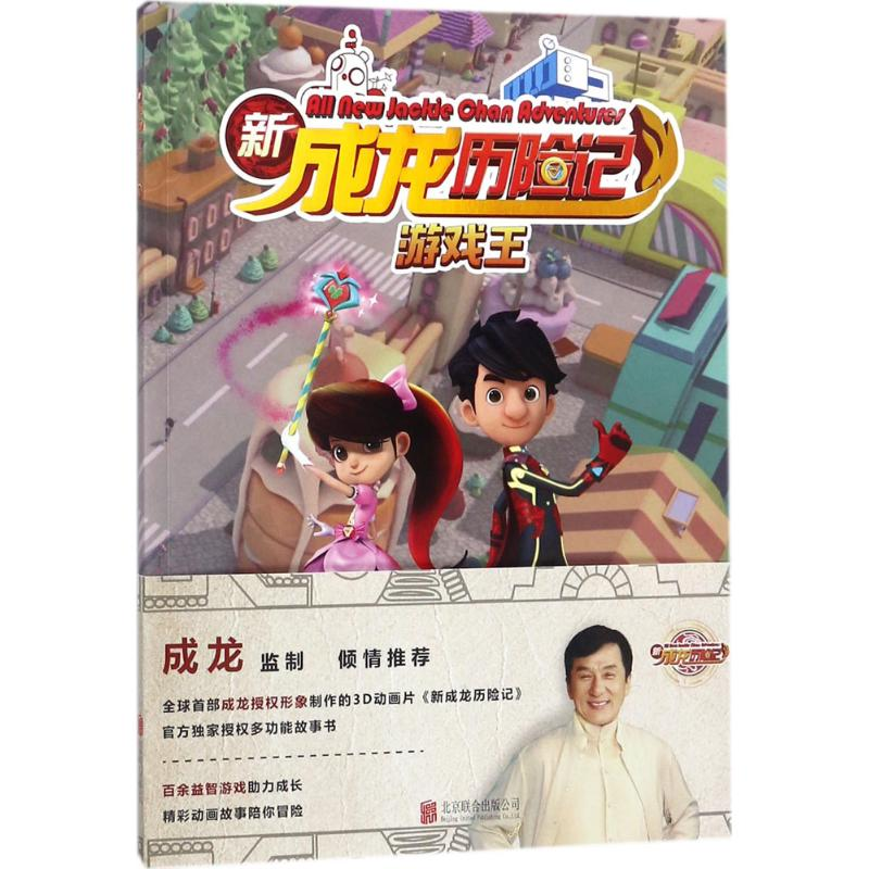 """Buchcover 4 mit abnehmbarer Bauchbinde (OBI) EAN: 978-7-5596-1613-5 """"All New Jackie Chan Adventures"""" (新成龙历险记)"""