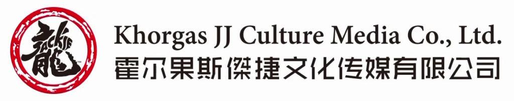 "Logo von ""Khorgas JJ Culture Media Co., Ltd."" (霍尔果斯傑捷文化传媒有限公司)"