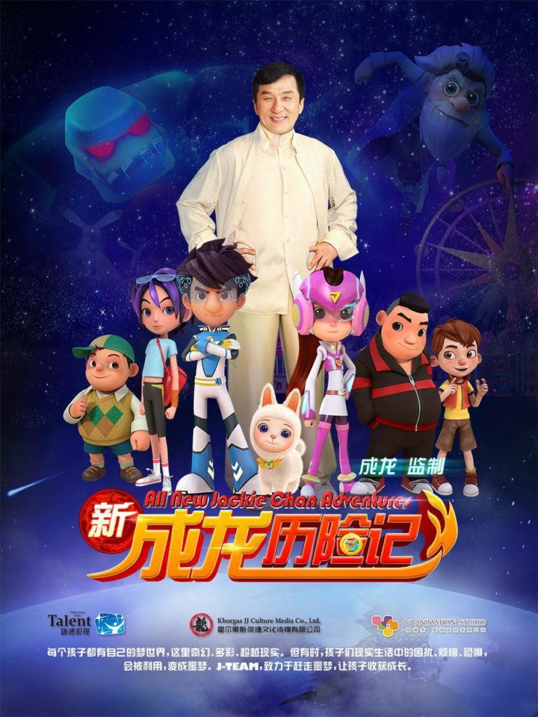 """Poster 1 von """"All New Jackie Chan Adventures"""" (新成龙历险记)"""